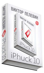 eBOOK. iPhuck 10