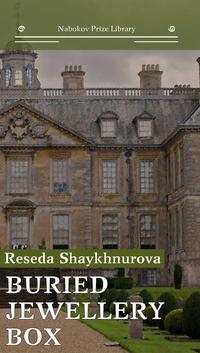 Reseda Shaykhnurova - Buried Jewellery Box