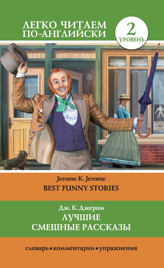 Джером Клапка Джером Лучшие смешные рассказы / Best Funny Stories кочнева инна анатольевна funny stories веселые истории