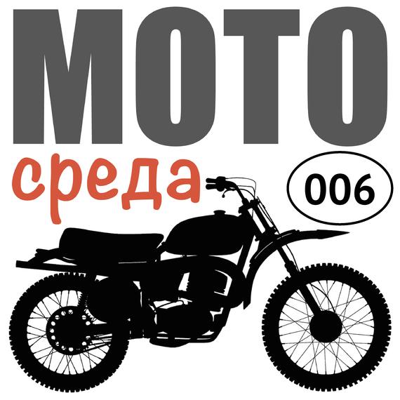 Олег Капкаев Дождь имото мото шлем beon 2015