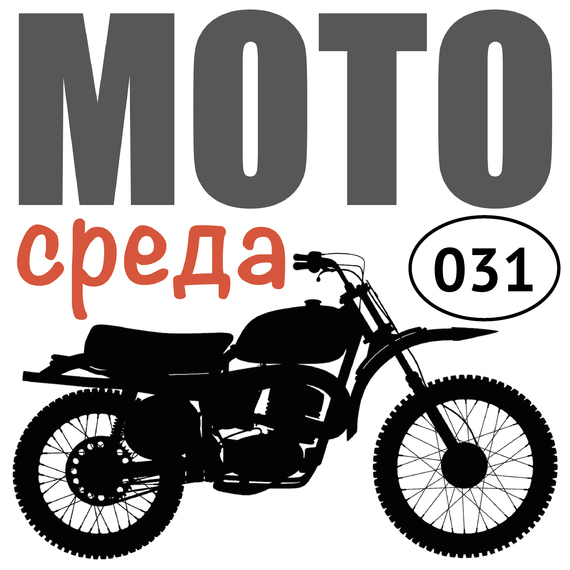 Олег Капкаев Мотошоу, мотофестивали и прочие встречи байкеров прочее