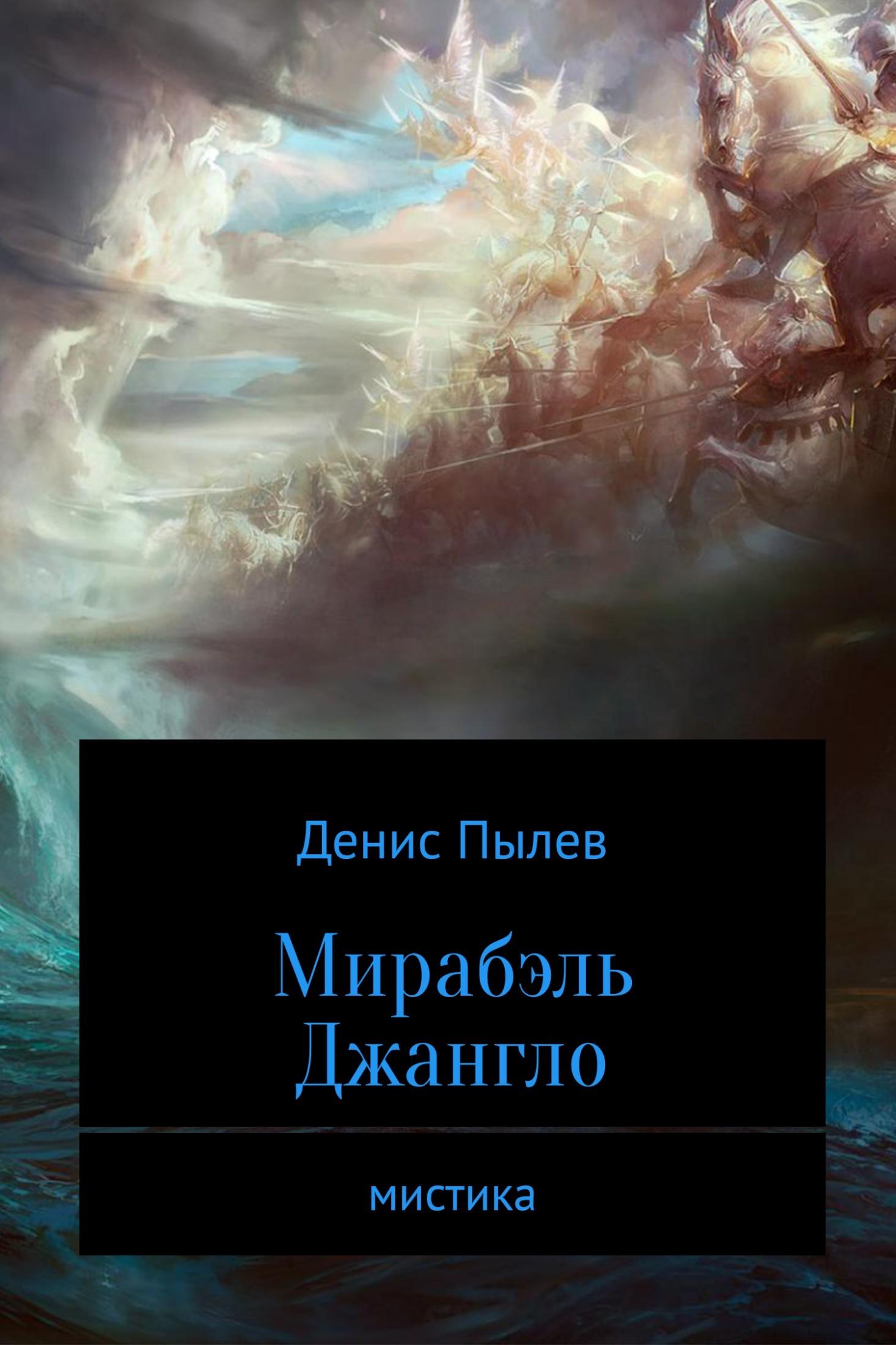 Мирабэль Джангло