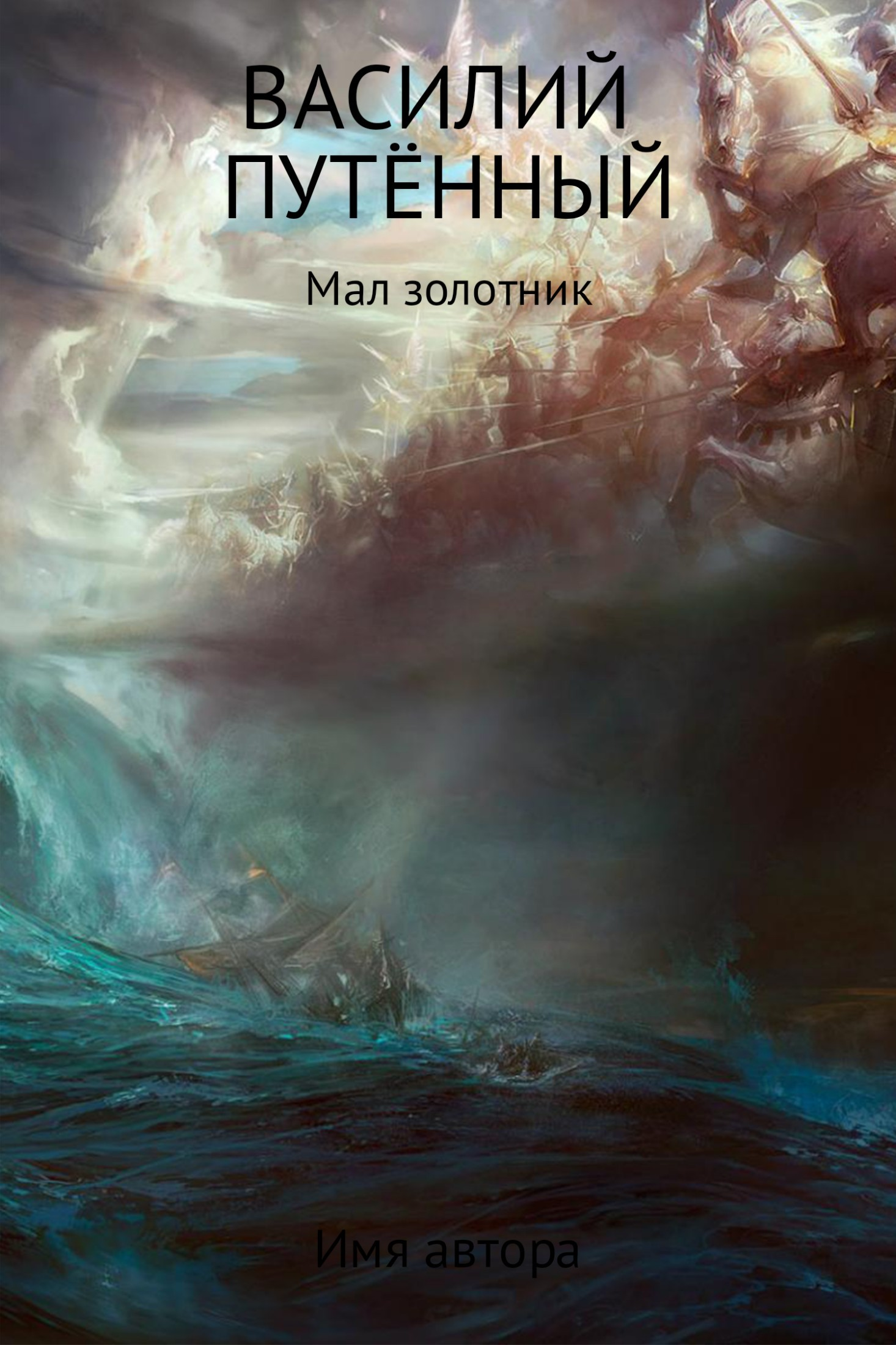 Василий Путённый - Мал золотник