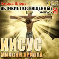 Эдуард Шюре - Иисус. Миссия Христа. Выпуск 8