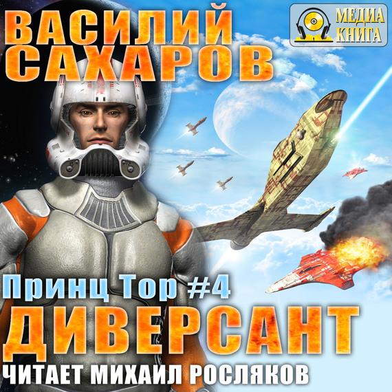 Василий Сахаров Диверсант василий сахаров свободные миры