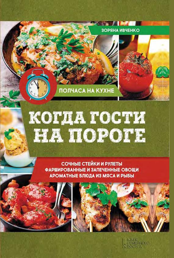 Зоряна Ивченко Когда гости на пороге юлия высоцкая вкусные заметки книга для записи рецептов