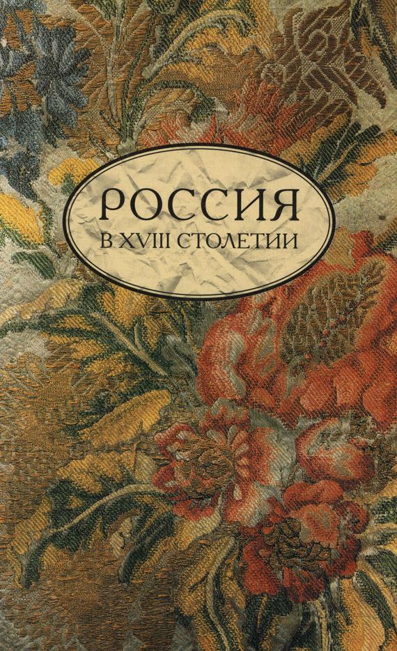Россия в XVIII столетии. Выпуск 1