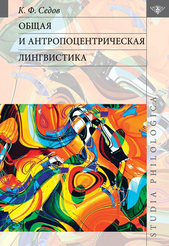 цена на К. Ф. Седов Общая и антропоцентрическая лингвистика