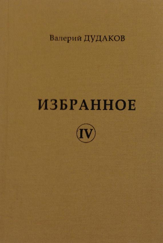 Валерий Дудаков Избранное IV валерий латынин валерий латынин избранное поэзия