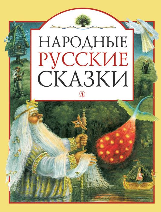 Народное творчество (Фольклор) - Народные русские сказки