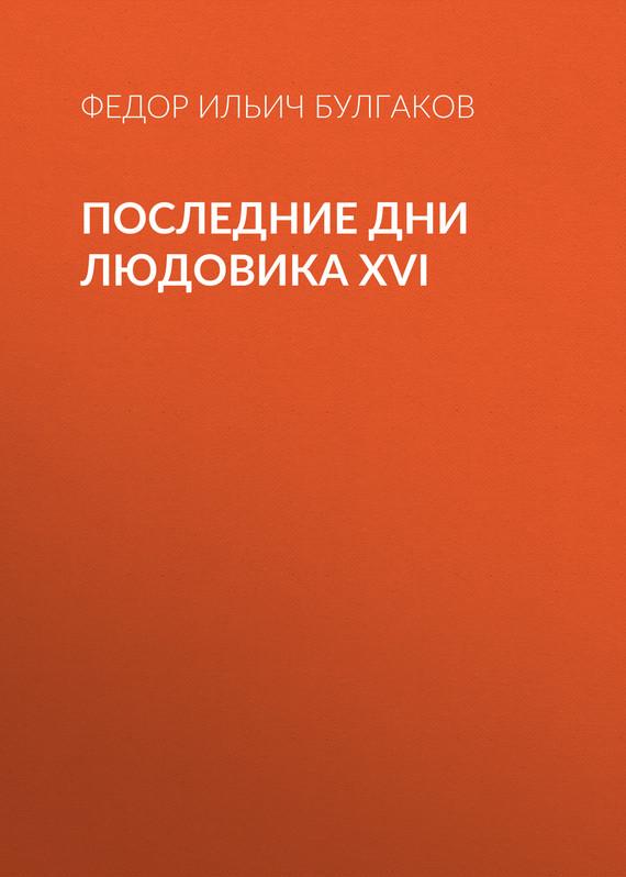 Федор Булгаков Последние дни ЛюдовикаXVI и с нашествие ангелов книга 1 последние дни