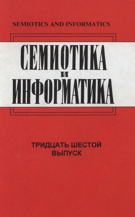 Семиотика и информатика. Выпуск 36