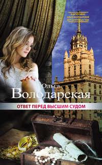 Ольга Володарская - Ответ перед высшим судом