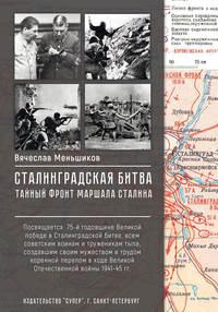 Вячеслав Меньшиков - Сталинградская битва. Тайный фронт маршала Сталина