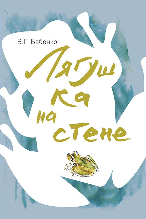 Владимир Бабенко - Лягушка на стене