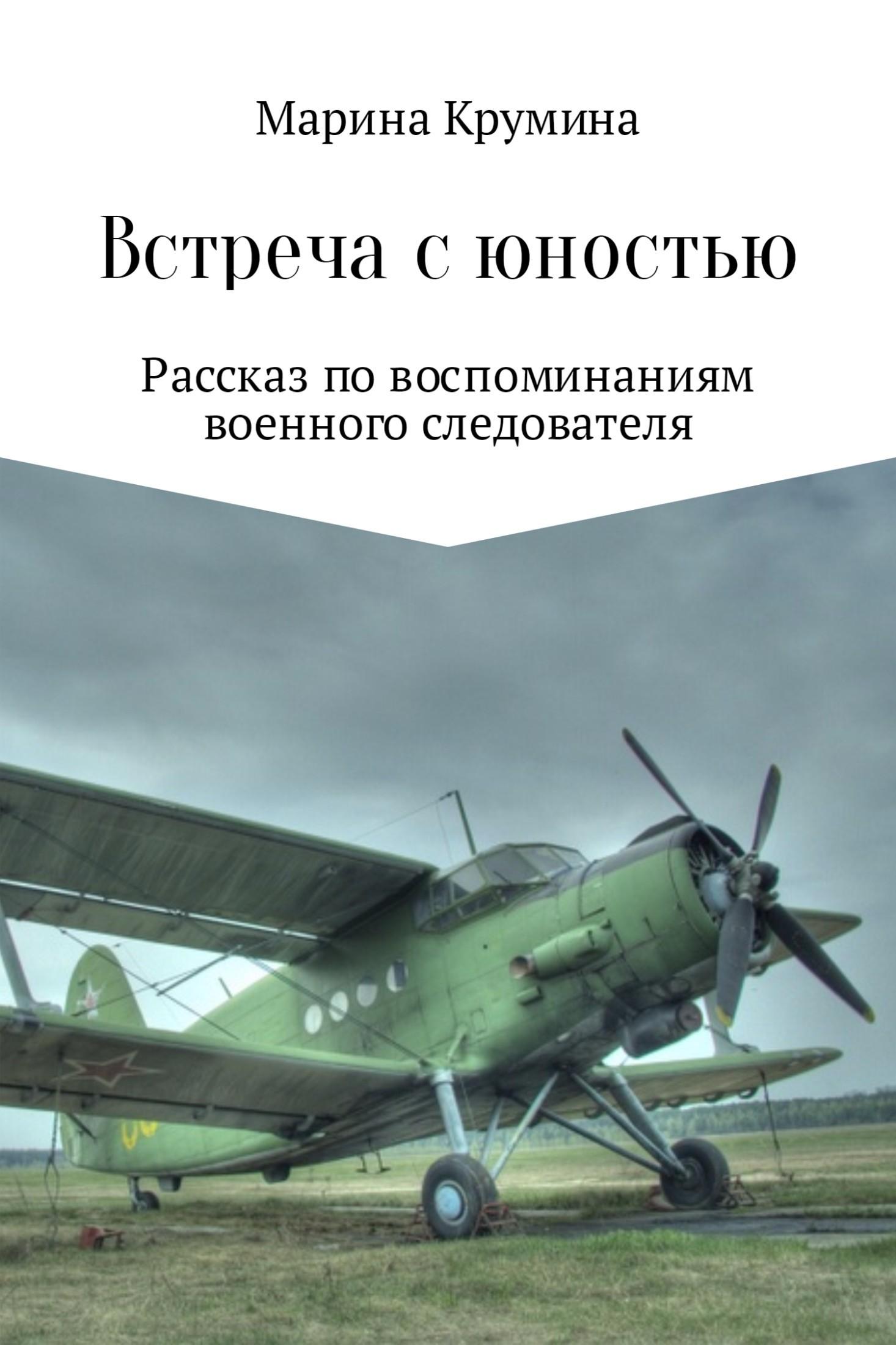 Марина Петровна Крумина Встреча с юностью людские потери на фронтах великой отечественной красная армия против вермахта