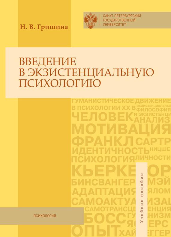Наталия Гришина Введение в экзистенциальную психологию. Учебное пособие