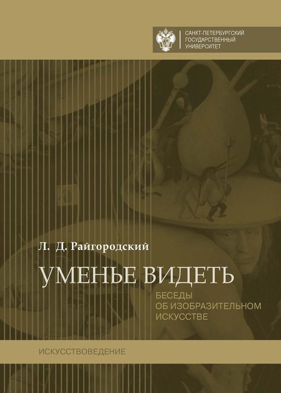 Леонид Райгородский бесплатно