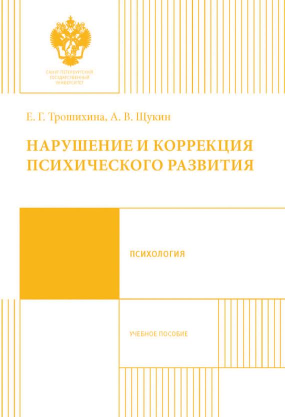 Евгения Германовна Трошихина Нарушение и коррекция психического развития. Учебное пособие