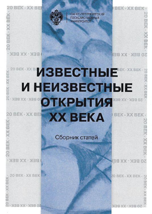 Сборник статей Известные и неизвестные открытия XX века наука в условиях глобализации сборник статей