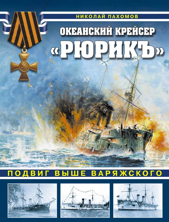 Николай Пахомов Океанский крейсер «Рюрикъ». Подвиг выше варяжского