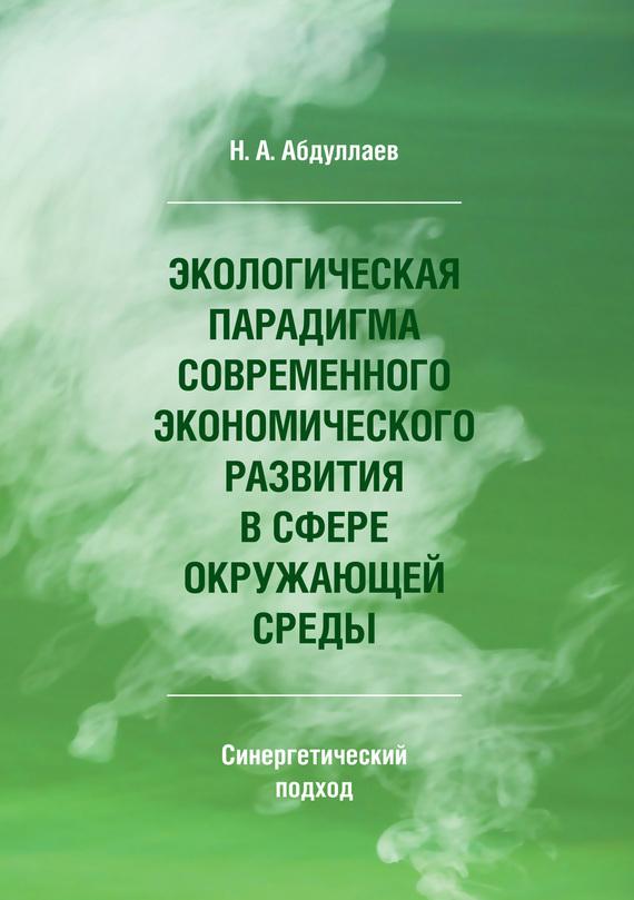 Н. Абдуллаев - Экологическая парадигма современного экономического развития в сфере окружающей среды. Синергетический подход