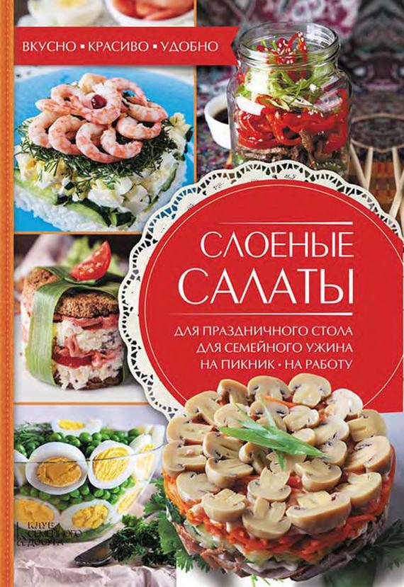Александра Черкашина Слоеные салаты андрия ф семейный ужин