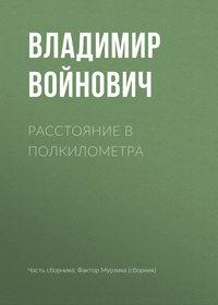 Владимир Войнович - Расстояние в полкилометра