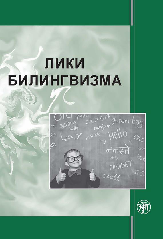 Лики билингвизма