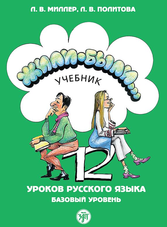 Л. В. Политова бесплатно