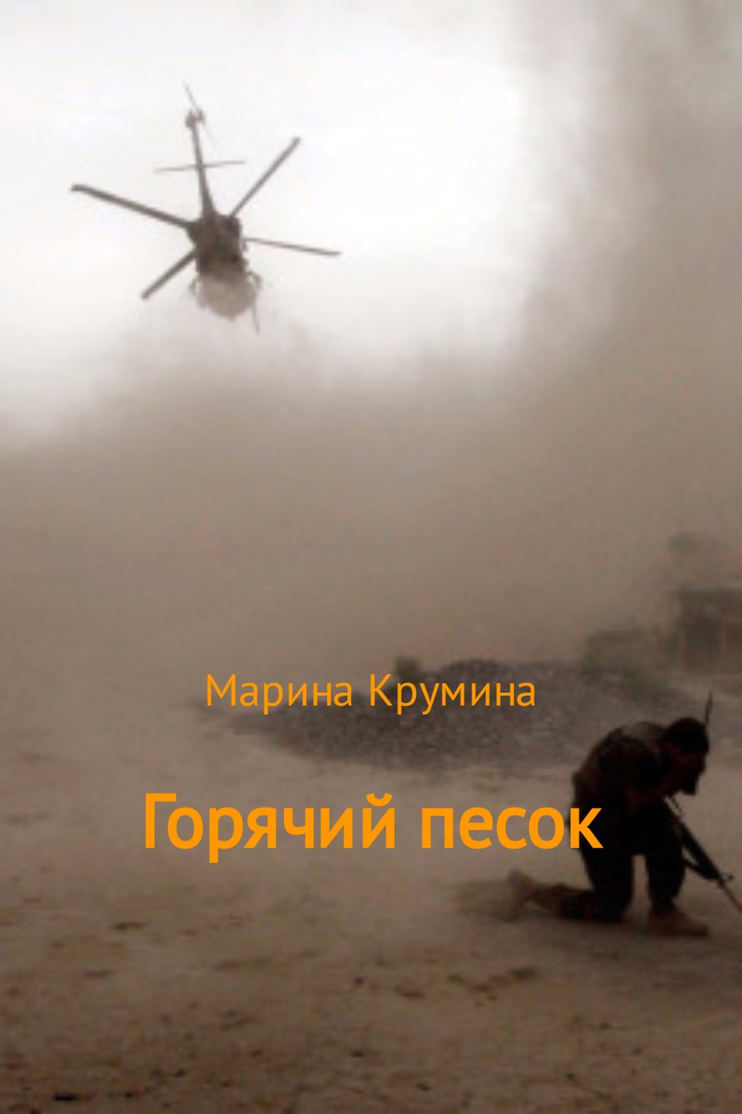 Марина Петровна Крумина Горячий песок бочарский к идеи на миллион если повезет на два