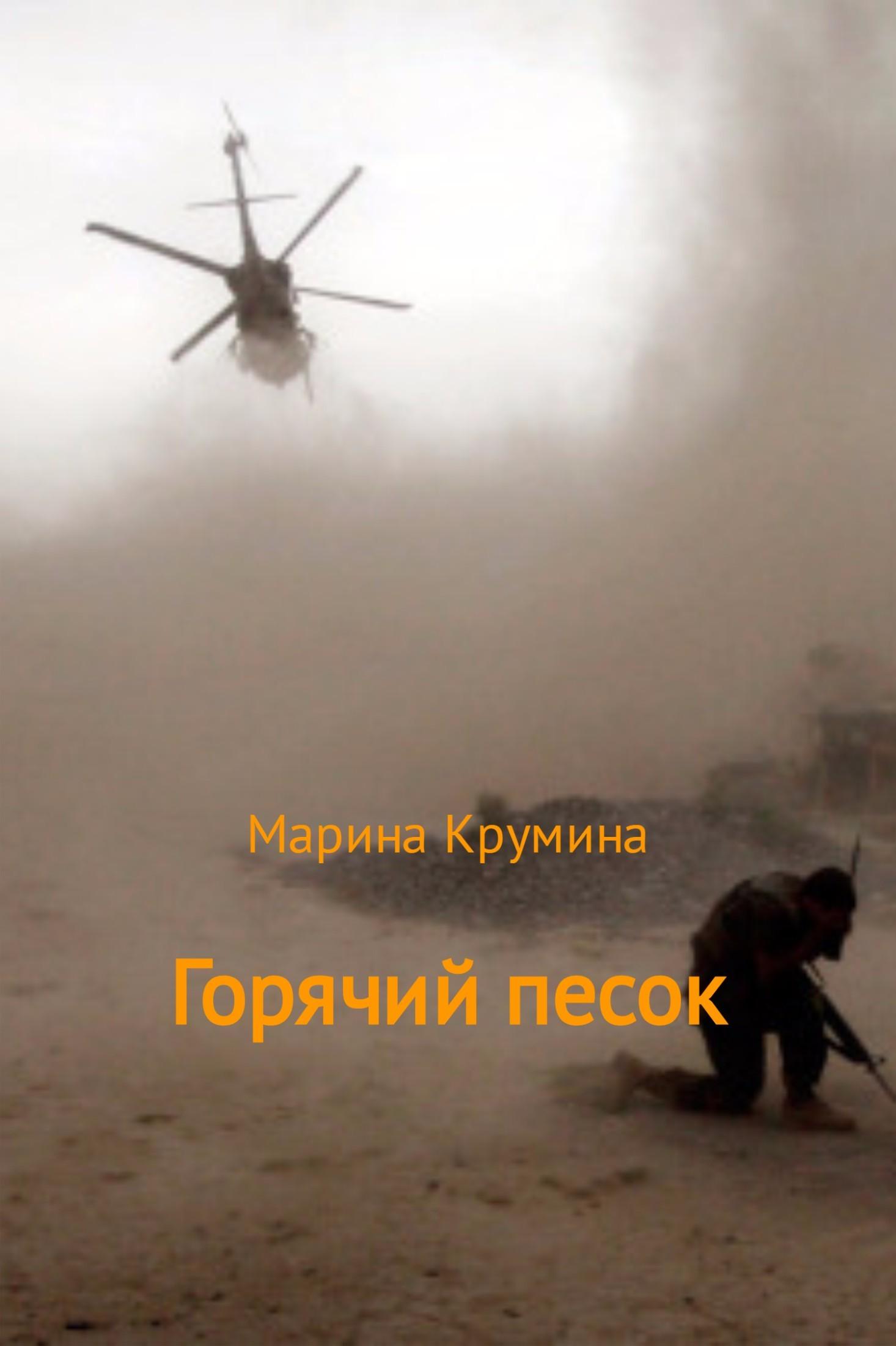 Марина Петровна Крумина бесплатно