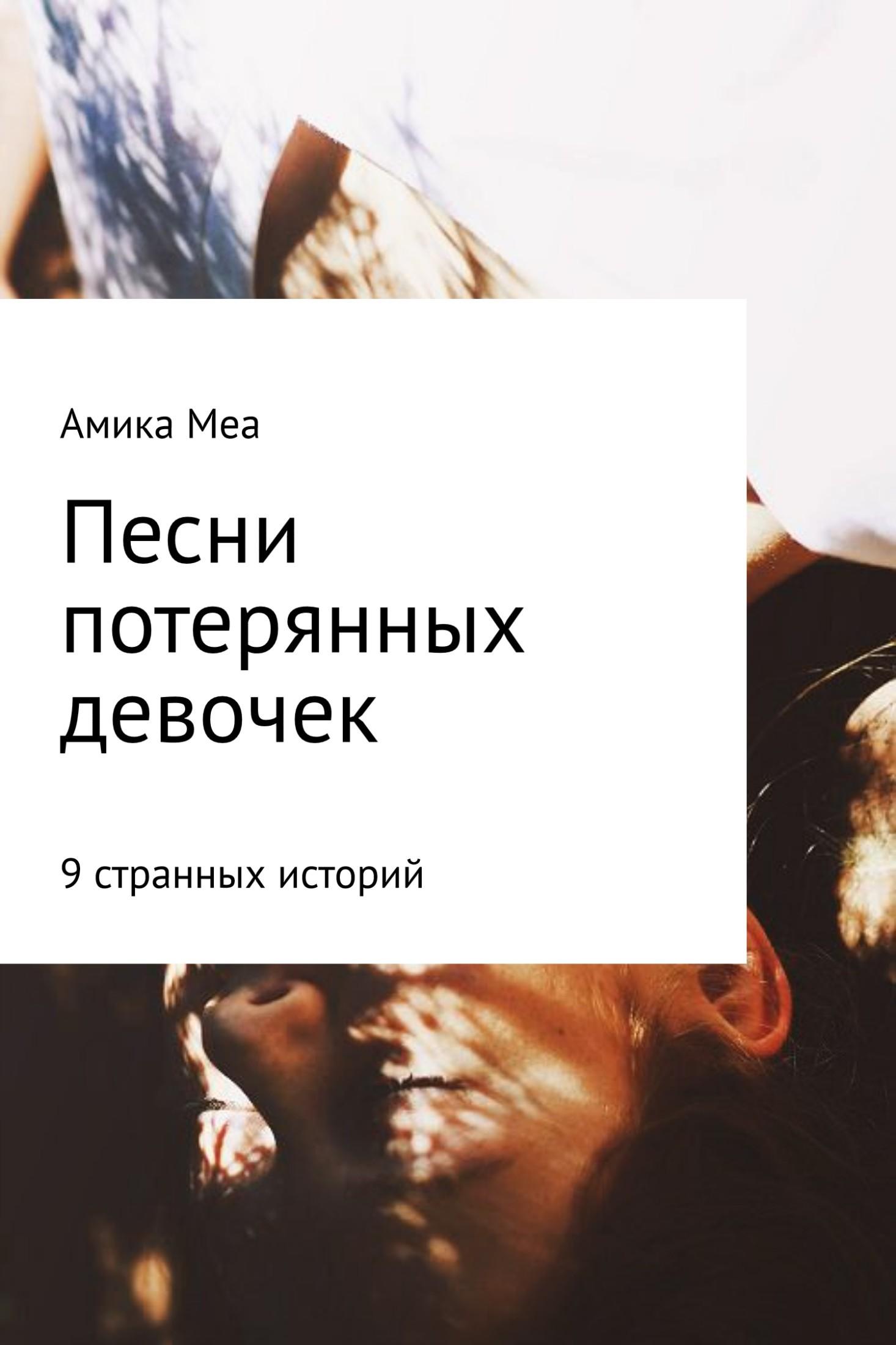 Полу Свет Песни потерянных девочек новые истории о мальчиках и девочках
