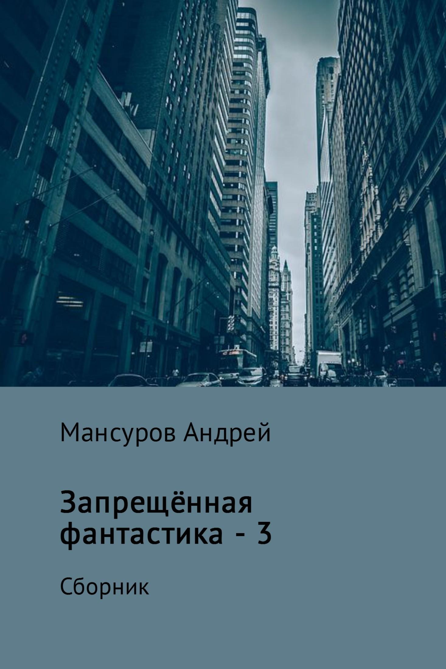 Андрей Арсланович Мансуров. Запрещённая фантастика – 3
