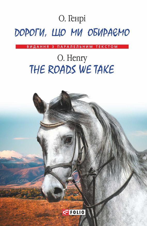 О. Генрі Дороги, що ми обираємо = Тhe roads we take
