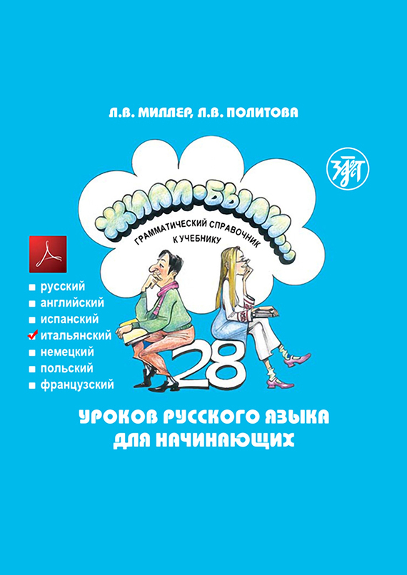 Л. В. Политова Жили-были… 28 уроков русского языка для начинающих. Грамматический справочник к учебнику. Итальянская версия