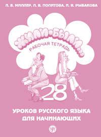 Л. В. Политова - Жили-были… 28 уроков русского языка для начинающих. Рабочая тетрадь