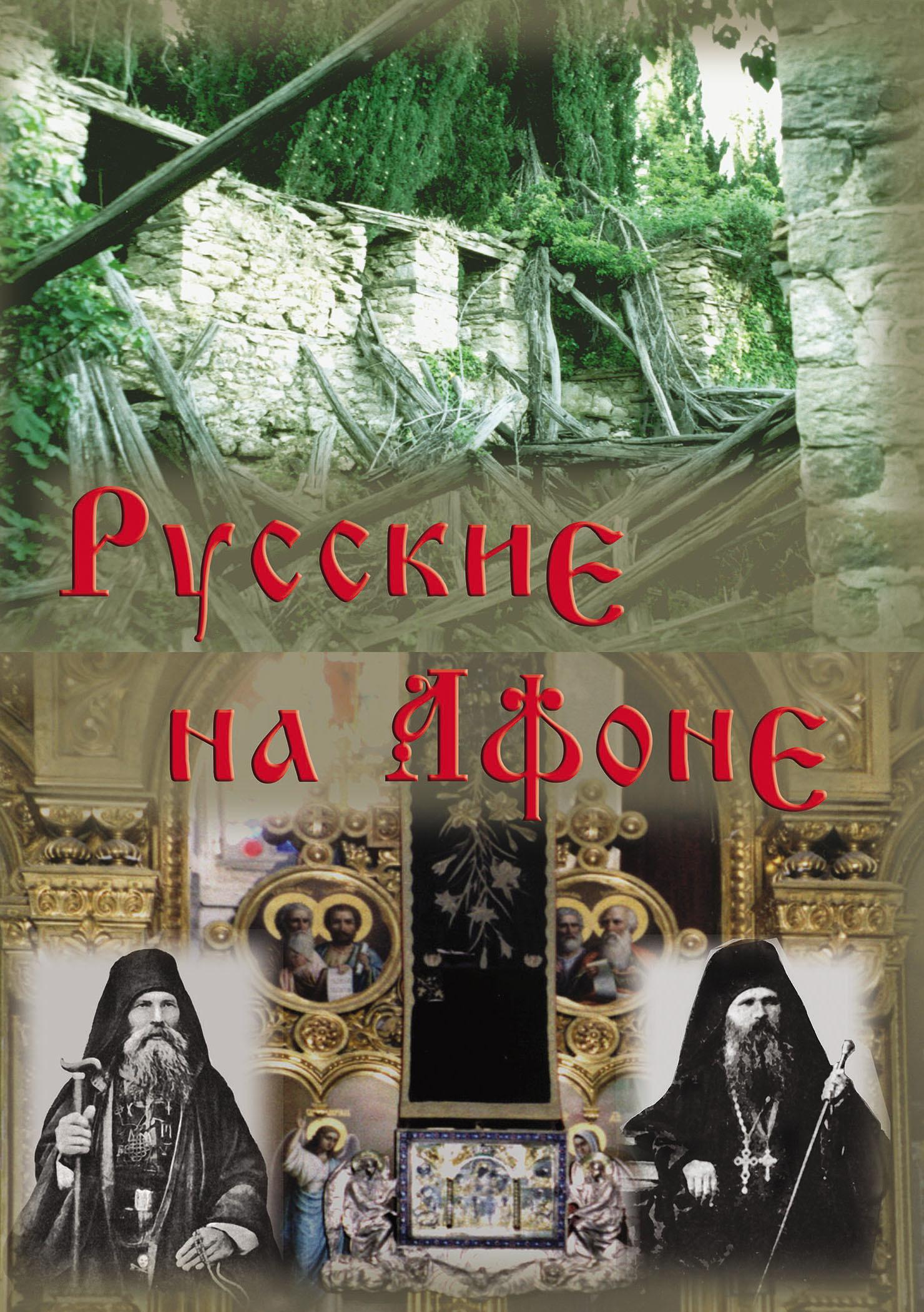 Павел Владимирович Троицкий Русские на Афоне. XIX-XX век