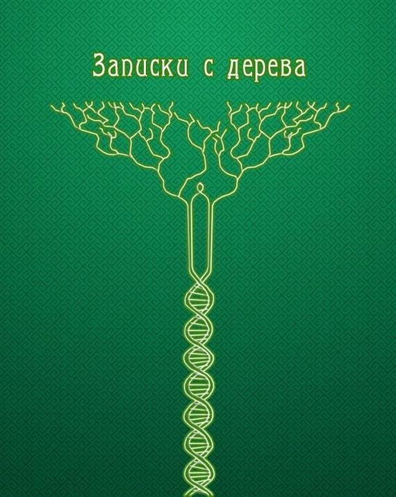 Купить Записки С Дерева (Сборник)