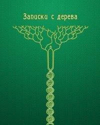 Владимир Портнов - Записки с дерева (сборник)