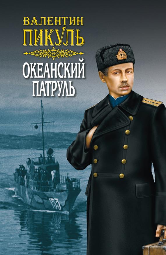 Валентин Пикуль - Океанский патруль. Книга первая. Аскольдовцы. Том 1