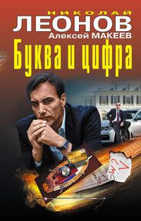 Николай Леонов - Буква и цифра (сборник)