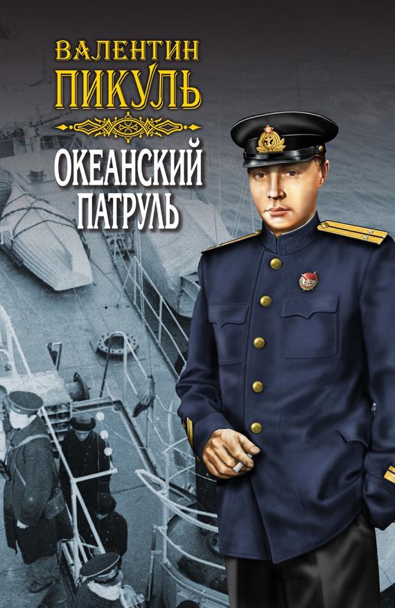 Валентин Пикуль - Океанский патруль. Книга первая. Аскольдовцы. Том 2
