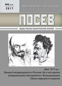 Отсутствует - Посев. Общественно-политический журнал. №05/2017