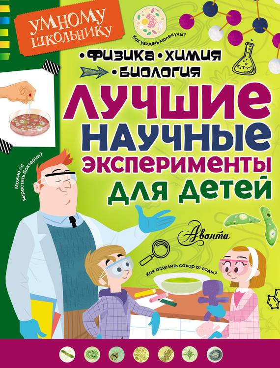 Томислав Сенчански Лучшие научные эксперименты для детей. Физика, химия, биология стоимость