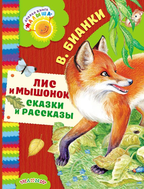 В. В. Бианки Лис и мышонок. Сказки и рассказы художественные книги детиздат рассказы и сказки хитрый лис и умная уточка в бианки