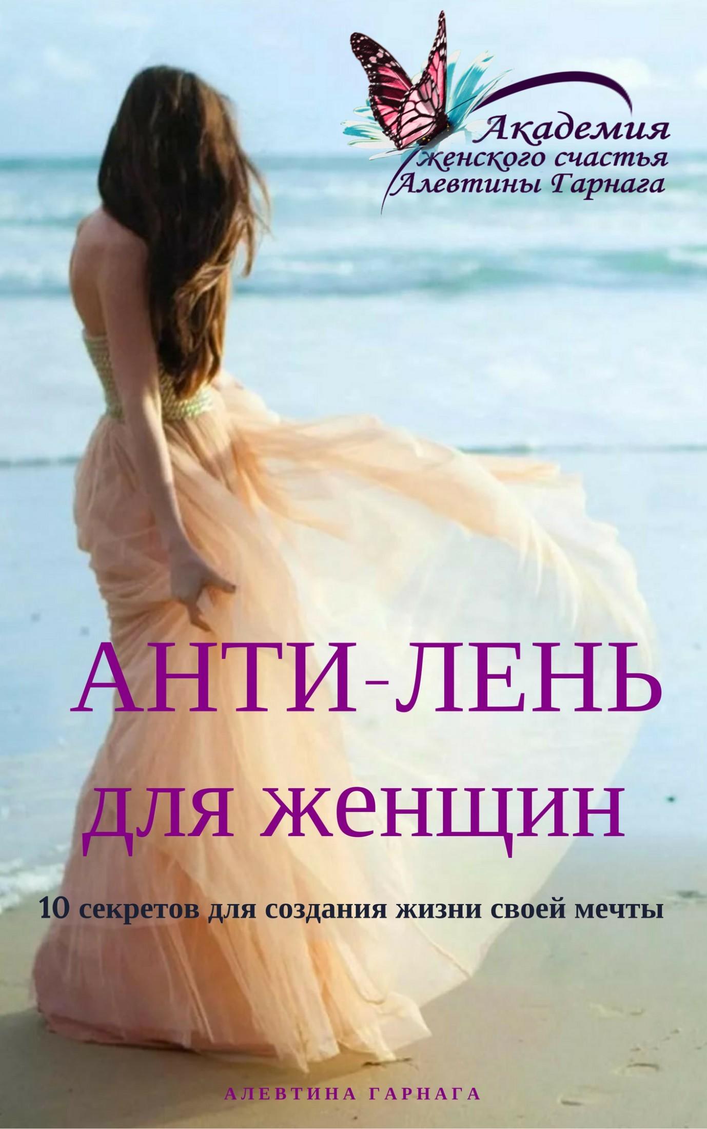 Анти-Лень для женщин. 10 секретов для создания жизни своей мечты