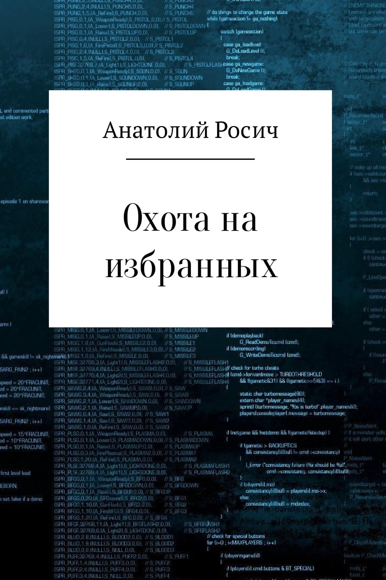 Анатолий Росич Охота на избранных диски 19 в украине