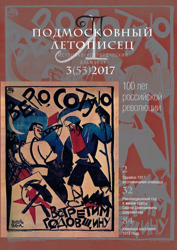 Отсутствует Подмосковный летописец № 3 (53) 2017 мертель шамотный купить в клину
