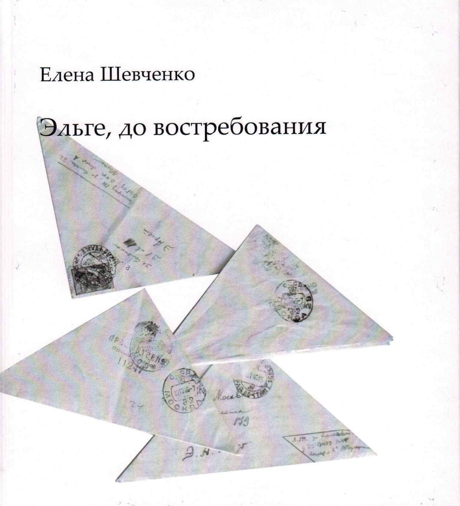Елена Михайловна Шевченко Эльге, до востребования солнцева н все совпадения неслучайны